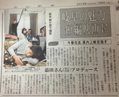 2012.01.08 中日新聞-.jpg