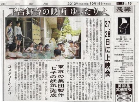2012.10.18中日新聞(七子).JPG