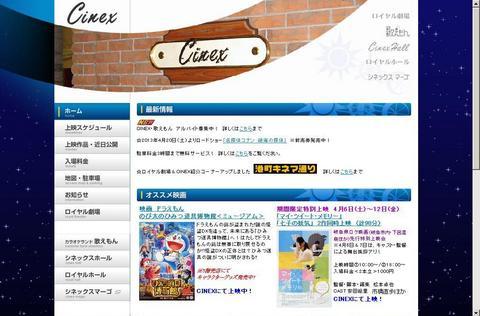 CINEX(2013.04.01).JPG