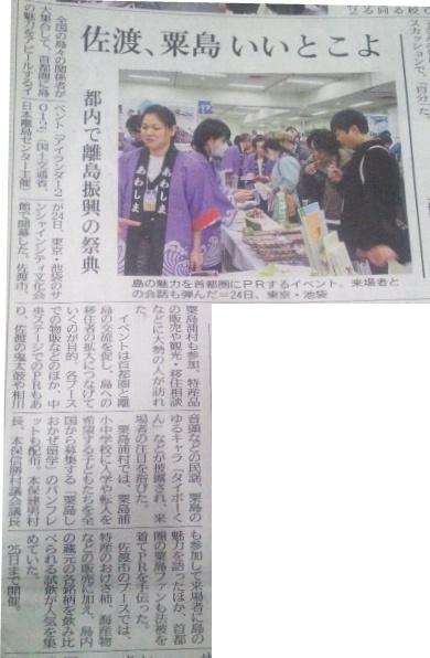12.11.24 新潟日報.JPG