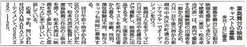 20080530 新潟日報.jpg