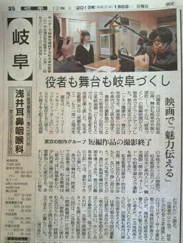2012.01.06 朝日新聞-.jpg