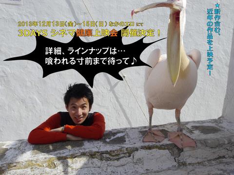2013上映決定02.jpg