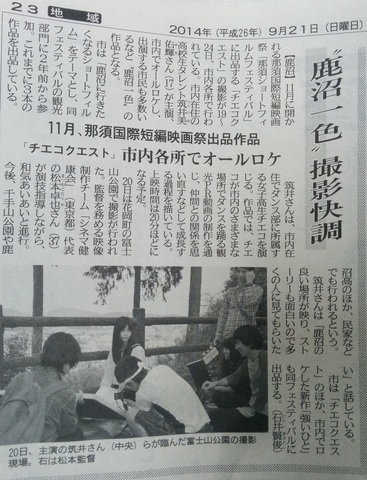 20140921_下野新聞-.jpg