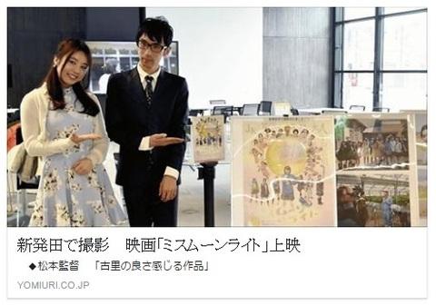20170220yomiuri.jpg