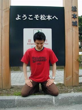 ようこそ松本へ.jpg