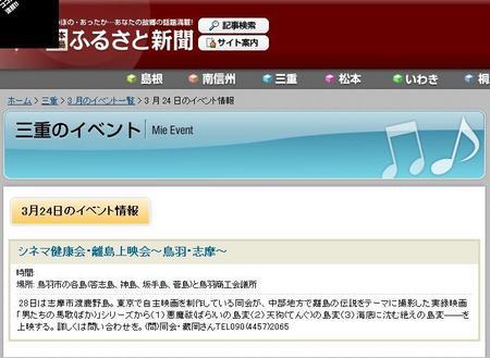 ふるさと新聞.JPG