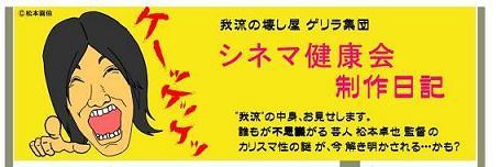 シネ日画2.JPG