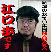 江口さん.jpg