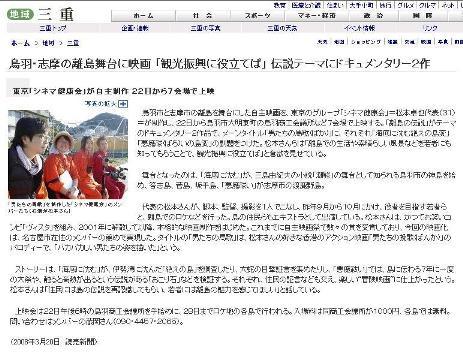 三重読売新聞08.03.20.JPG