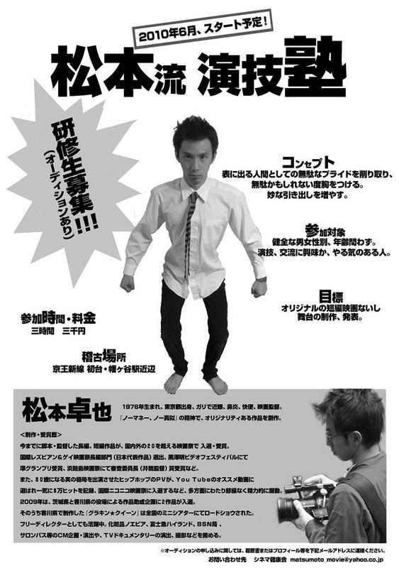 松本塾80.JPG
