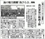 朝日新聞(07.04.27?)