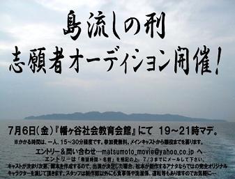 東京オーディションHP用70.JPG