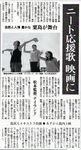 読売新聞(07.05.01?)