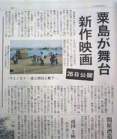 読売新聞080409.jpg
