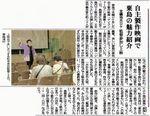 新潟日報(07.05.03)