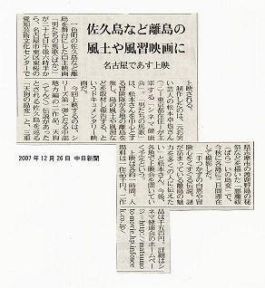 馬歌新聞 07.12.26-50.JPG