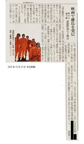 馬歌新聞 07.12.27-2-50.JPG