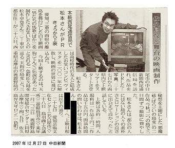 馬歌新聞 07.12.27-50.JPG