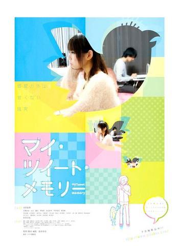 マイ・ツイート・メモリー_デザイン.JPG