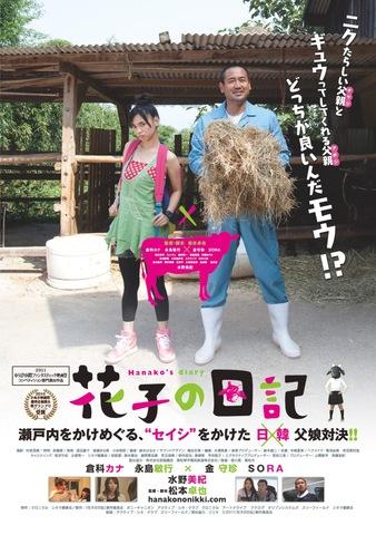hanako-tokyoOMTE.jpg