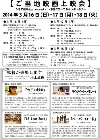 nanakoA4gero1403.jpg