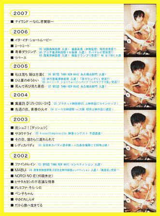 sakuhinsyoukai2007.JPG