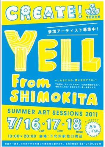 simokita-work.JPG